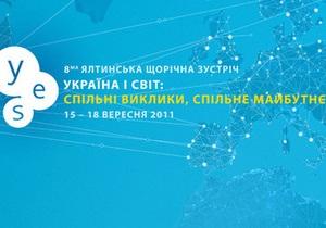 На Корреспондент.net проходит прямая трансляция саммита YES в Ялте