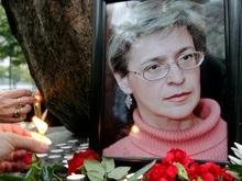 Прокуратура РФ завершила расследование убийства Политковской