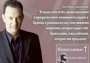 В Украине, России и Беларуси для рекламы православия используют плакаты знаменитостей