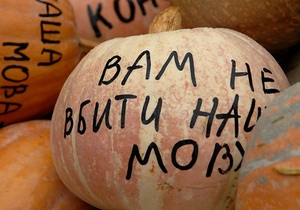 В Украине отмечают день родного языка