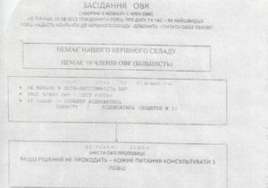 Свобода: Партия регионов разработала инструкцию для избирательных комиссий, в которых указаны  свои  и  чужие