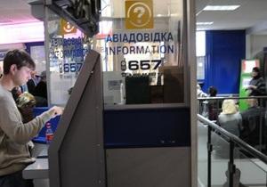 В пяти городах Украины закрыли аэропорты