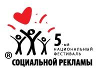 17 декабря 2010 года в Киеве состоится 5-й Национальный фестиваль социальной рекламы