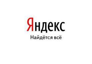 Яндекс планирует привлечь миллиард долларов в ходе IPO