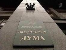 Госдума пересмотрит Большой договор с Украиной