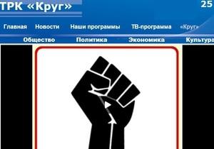 В Одессе полностью отключили от эфира оппозиционную ТРК Круг