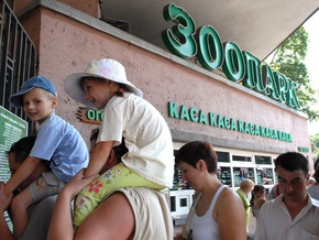 Киевский зоопарк отметил 100-летний юбилей