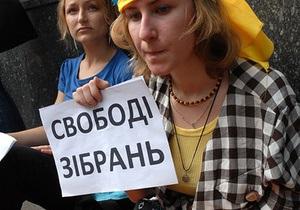Amnesty International отмечает ограничение прав на мирные собрания в Украине
