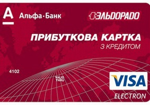 Эльдорадо и Альфа-банк предоставили потребителям возможность зарабатывать на кредитах