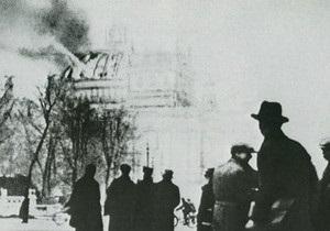 Поджог рейхстага: темная история с роковым итогом