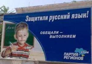 В Луганской области русский язык снова объявили региональным