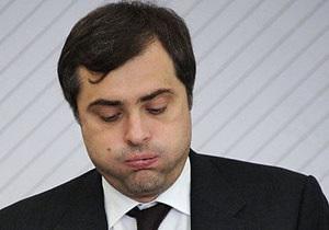 Отставка Суркова: за что боролся, на то и напоролся?
