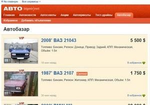 Bigmir)net запустил сервис, с помощью которого можно купить или продать подержанное авто