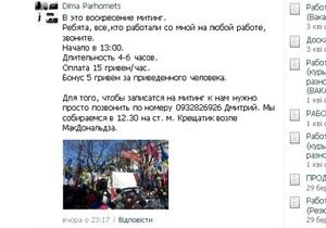 СМИ: За участие в митинге предлагает 15 грн в час плюс бонус