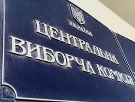 В ЦИКе жалуются на недофинансирование выборов. Литвин уверен, что Рада выделит деньги (обновлено)