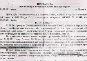 Черкасская милиция отказалась возбуждать дело за флаг Украины, разрисованный свастикой