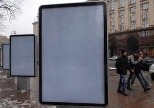 У киевских операторов наружной рекламы забрали 82 разрешения