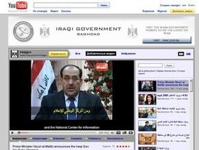 Правительство Ирака открыло канал на YouTube