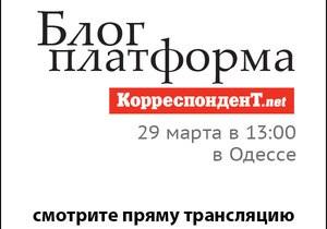 Трансляция проекта Блог-платформа Корреспондент.net из Одессы