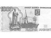 Билет банка приколов несколько раз сошел за настоящие рубли