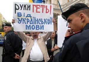 НГ: В Киеве займутся усилением позиций  мовы