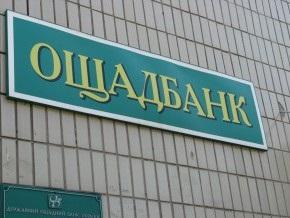 В Харькове пенсионер угрожал взорвать отделение Ощадбанка