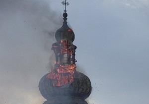 Пожар в колонии строгого режима во Львовской области: сгорел купол колокольни 17 века
