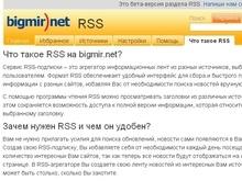 Bigmir)net запустил сервис RSS-подписки