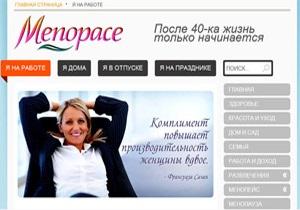 Сайт  Менопейс  - первая Интернет-библиотека для женщин в самом расцвете сил, красоты и здоровья