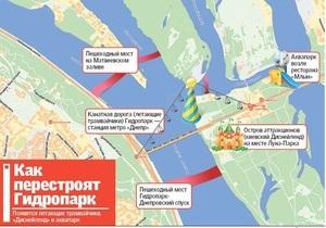 В киевском Гидропарке появится остров аттракционов