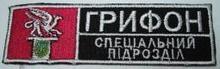 БЮТ: В Донецке сотрудники подразделения Грифон избили журналиста