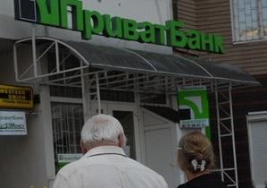 Moody s собирается отозвать все рейтинги латвийского отделения PrivatBank
