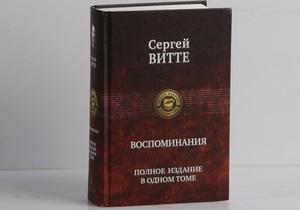 Корреспондент: Либерал Его Величества. 12 идей первого в истории России премьер-министра Сергея Витте
