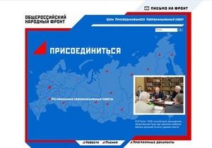 Инициированный Путиным Общероссийский народный фронт запустил свой сайт