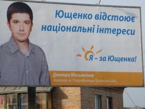 СТБ: На билбордах Ющенко - сотрудники агентства, разработавшего рекламу для Президента