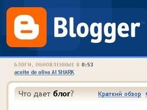 Власти Турции заблокировали доступ к блогам Google