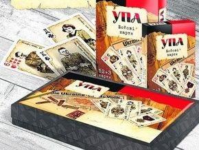 Во Львове разгорелся скандал из-за игральных карт, посвященных УПА