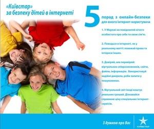 «Киевстар» и сайт edinstvennaya.ua поздравляют победителей конкурса для родителей