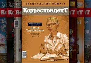 Тимошенко стала Личностью года по версии журнала Корреспондент