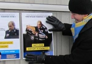 В киевском метро появились плакаты с требованием отставки Могилева