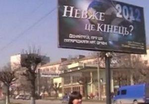 В Черновцах разместили билборды с сообщением о конце света