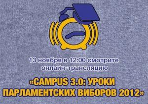 Campus 3.0: Уроки парламентских выборов 2012