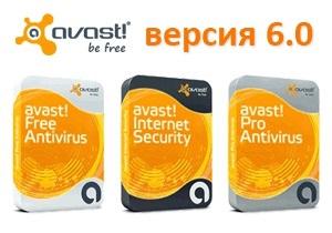 Компания AVAST Software выпустила новую линейку антивирусов avast! 6.0