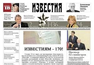 Президент Известий считает, что Известия в Украине закрыли из-за Ющенко