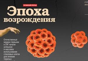 Корреспондент пишет об ошеломительном успехе украинских ученых в использовании стволовых клеток