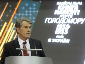 Ющенко проведет Всеукраинский урок памяти в харьковской школе