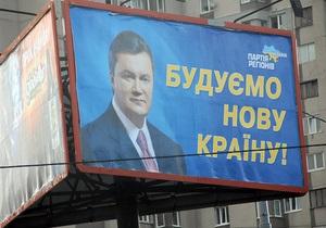 Корреспондент: Команда Януковича жестко устраняет конкурентов на местных выборах