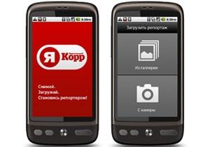 Корреспондент.net запустил приложение Я-Корреспондент для Android