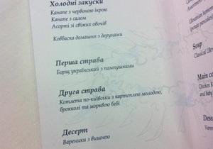 Канапе с салом и колбаска с дерунами: стало известно меню Украинского ланча в Давосе