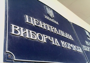 В ЦИК удивлены задержанием на границе российских наблюдателей CIS-ЕМО